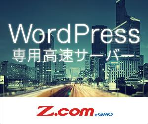 GMOインターネット株式会社【Z.com】