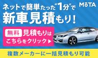 月間見積もり数65 000件 業界トップクラス 新車見積もりの【MOTA】(04-0226)