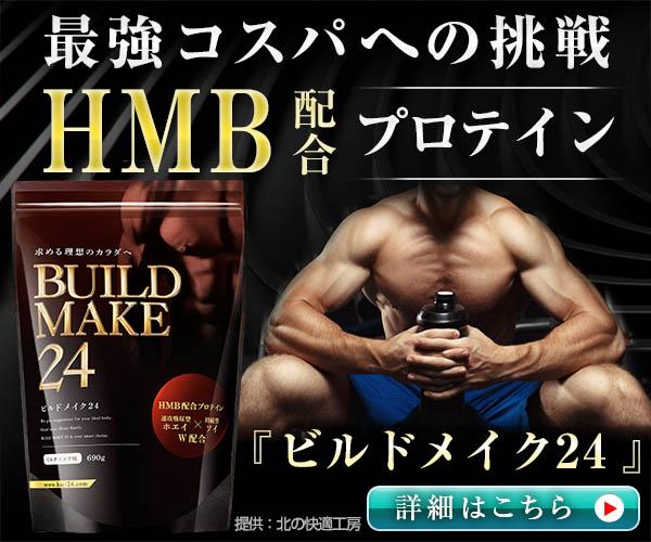 HMB×Wプロテイン配合の筋肉増強プロテイン『ビルドメイク24』