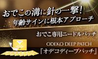 【刺す化粧品シリーズ】額専用ケア商品『オデコディープパッチ』