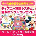 「ディズニーの英語システム」無料サンプルプレゼント