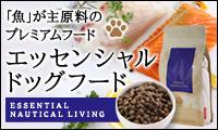 【エッセンシャルドッグフード】低アレルゲンが嬉しいお魚ドッグフード