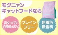 愛猫のためのスペシャルフード【モグニャンキャットフード】