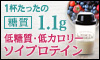 【ジェシカズ・フォーミュラ】ボディメイクをサポートする女性用ソイプロテイン