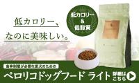 【ペロリコドッグフード ライト】低カロリーと美味しさを叶えたプレミアムケアド ッグフード