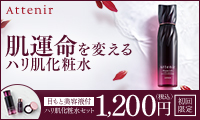 アテニア【ドレスリフトハリ肌化粧水セット】
