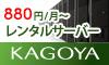 WordPress専用サーバーが新登場!カゴヤのレンタルサーバー(04-0205)