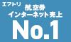 格安航空券サイト「エアトリ」国内格安航空券販売(04-0903)