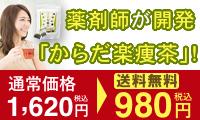 薬剤師が開発した自信作の健康茶!【からだ楽痩茶】(19-0816)