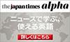 英字新聞ジャパンタイムズの英語学習者向け英文週刊紙(04-0701)