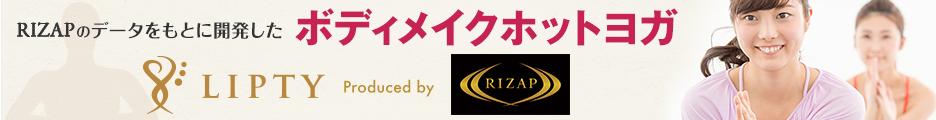RIZAPの新規事業!ボディメイクホットヨガ