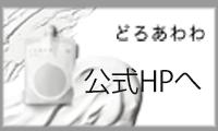"""スキンケアするような""""ほぐし""""洗顔!新【どろあわわ】(07-1213)"""
