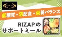 RIZAPの食事メソッドを1食に凝縮!【サポートミール】