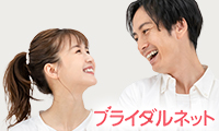 恋愛と結婚をまじめに考える婚活サイト【ブライダルネット】(05-0107)