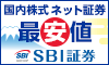 SBI証券 口座開設プログラム