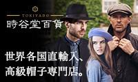 インポート高級紳士帽【時谷堂百貨】(18-0118)