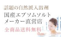 自然派入浴剤メーカー直営店 アースコンシャス・ストア(06-0113)