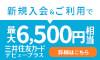 クレジットカードなら三井住友カード