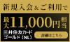 お買い物好きな人に進化したゴールドカード【三井住友カード ゴールド(NL)】