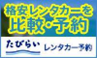 たびらいレンタカー予約【オンライン予約促進プログラム】