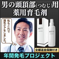 頭頂部(つむじ)専用の男性用育毛剤のイメージ