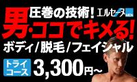 【エルセーヌMEN】メンズエステの体験予約プロモーション