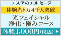 エステ・痩身・脱毛のエルセーヌ『光フェイシャル浄化コース』体験予約PR