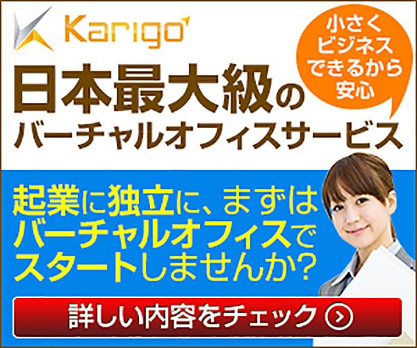 バーチャルオフィスを借りるなら「Karigo」