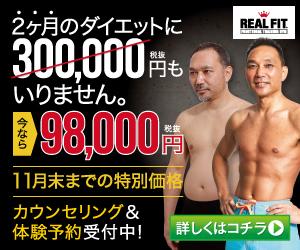 成果保証型ダイエットトレーニングジム【REAL FIT】