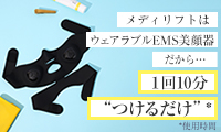 まったく新しいウェアラブル美顔器【メディリフト】