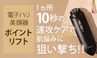美容鍼に着想を得て開発した美顔器【ポイントリフト】