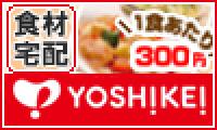 ★YOSHIKEI★4つの選べるミールキットお試し5days \全国で好評販売中/