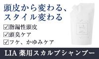 脂漏性の頭皮、ニオイ、フケかゆみ専用【デオラボ LIAスカルプシャンプー】