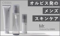 オルビスのメンズスキンケア化粧品『Mr.シリーズ』