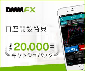 FX初心者から上級者、初心者からデイトレーダーまで好評の取引ツール DMMFX
