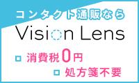 使い捨てコンタクトレンズ販売【Vision Lens】