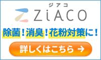 次亜塩素酸で花粉やウイルス対策!クリクラ 空間除菌・消臭サービス【ZiACO(ジアコ)】