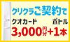お客様満足度10年連続No.1!【クリクラ】ウォーターサーバー契約