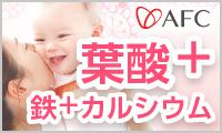 お得な定期便【mitete 女性100人の声から生まれた葉酸サプリ】