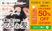 お得な定期便【薬用アミノ酸シャンプー 爽快柑150ml】94.7%以上が天然由来成分配