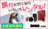 DMMの旅行用品レンタル促進【スーツケース・ポケトーク・海外Wi-Fi・カメラ等】