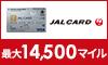 旅、ショッピングでもマイルがたまる【JALカード】カード発行