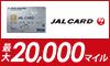 【JCB限定】JAL・CLUB-A/CLUB-Aゴールドカード