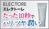 「たった10秒のエイジングケア」【エレクトーレ トライアルセット】