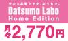 脱毛ラボ考案!業務用パワーを実現「Datsumo Labo Home Edition」