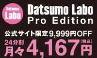 セルフサロン開業レベルを目指した家庭用光美容器「Datsumo-labo Pro Edition」