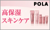 【ポーラ】高保湿スキンケア【モイスティシモ トライアルセット】