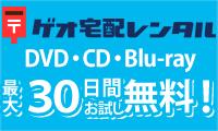 ネット宅配DVDレンタルサービス【ゲオ宅配レンタル】有料会員登録促進