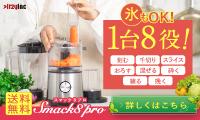 1台8役!時短キッチン家電で料理の幅もぐんっと広がる【Smack8pro】