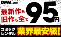 【全マンガ1冊80円】DMMコミックレンタル
